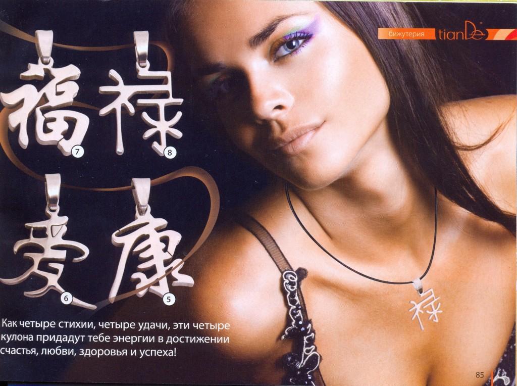 китайская косметика для лица