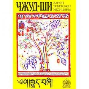 тибетская медицина,отзывы