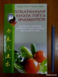 китайское учение о питании на западе